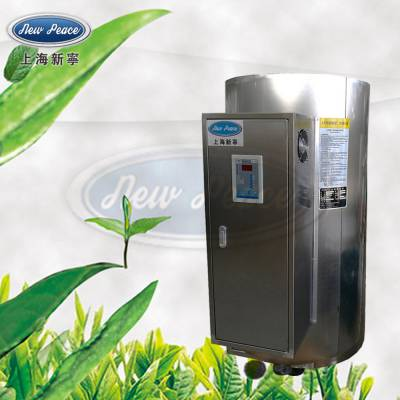 厂家直销储热式热水器容量300L功率28800w热水炉