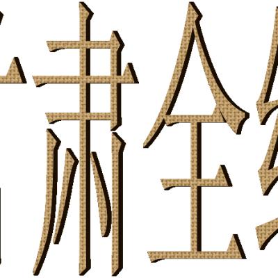 温州沙城滨海到甘肃临潭县的钢管物流公司托运部