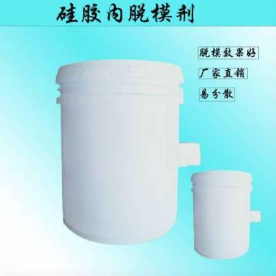 硅橡胶内脱模剂白色膏状应用于按键等复杂形状的硅橡胶制品