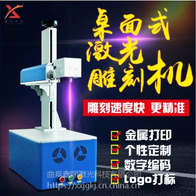鑫翔激光打标机 钢件模具刻字机 铝合金激光打码机