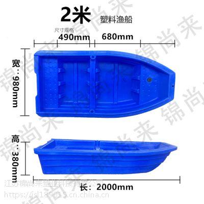 江苏锦尚来塑业2米塑料渔船厂家直销_河里湖里打渔专用