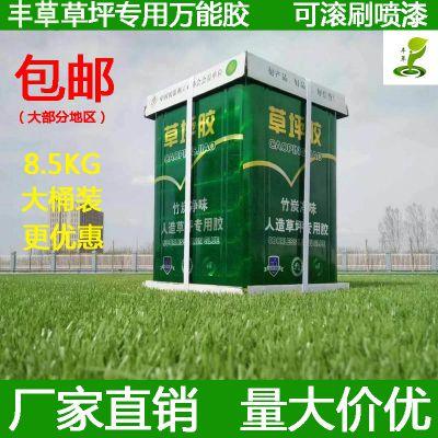 广州人造草足球场专用胶水运动跑道合成树脂胶学校操场草坪胶