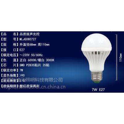 陕西西安楼道灯走廊灯E27 5W LED声光控灯泡生产厂家