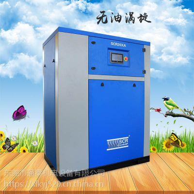 厂家直销斯可络无油涡旋系列空气压缩机SCR20XA-8/10 医用空压机