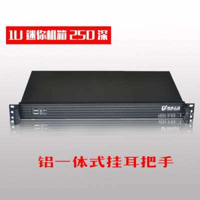 铝面板1U机箱超短1U服务器机箱25cm长迷你主板ITX板位1U工控机箱