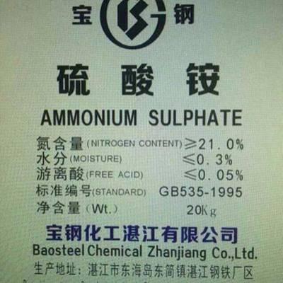 临桂县硫酸铵价格行情 灌阳优质硫酸铵多少钱