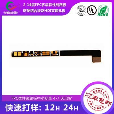 深圳LED线路板_LED灯条FPC软板价格