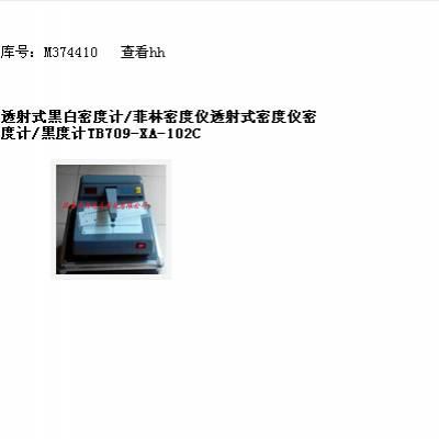 中西S黑白密度计/菲林密度仪透射式密度仪密度计/黑度计 型号:TB709-XA-102C库号:M37