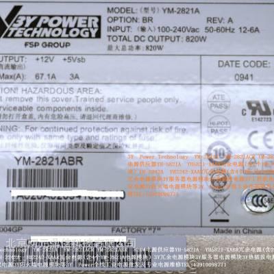 3Y YM-2821A YM-2821ABR 820W 电源供应器 1U冗余电源模块