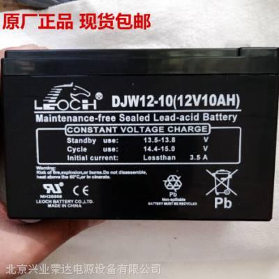 理士LEOCH蓄电池DJW12-10/12V10AH应急电源 厂价直销