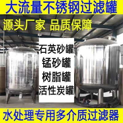 供应海杰明304多介质不锈钢滤料罐( Φ2400*3450*5(45-68吨))