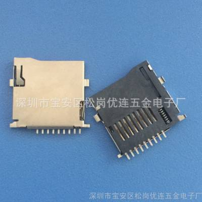 TF卡座 9P 沉板0.8mm H=1.8MM 外焊 四脚 PUSH 小卡 CARD