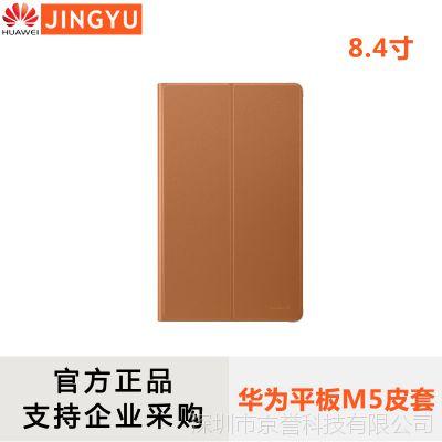 华为M5 8.4保护套平板电脑翻盖式M5 10.8英寸原装皮套