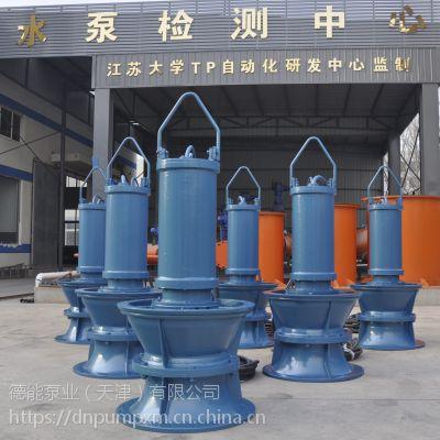 德能泵业600QZ潜水轴流泵厂家