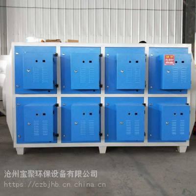 向大家介绍下高压静电等离子油烟净化器 等离子除臭设备 塑料颗粒废气处理装置