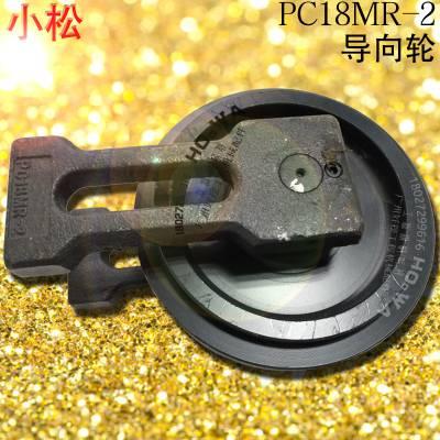 KOMATSU/小松PC18MR-2迷你挖机导向轮 小松18挖机引导轮