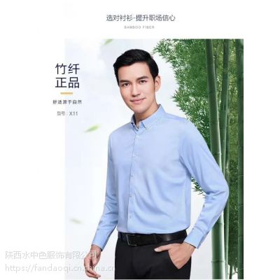 西安衬衫定制 职业正装衬衫 休闲衬衫 工装衬衫 保暖衬衫 品牌优势 质量保证