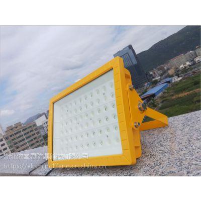 EKS97-150w化工厂厂区照明用LED防爆路灯