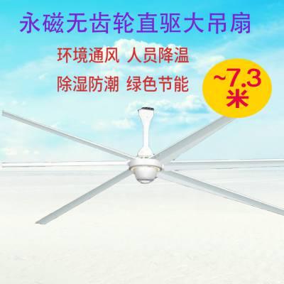 批发7.3米工业大吊扇_广泛应物流仓储_超大型工业吊扇厂家