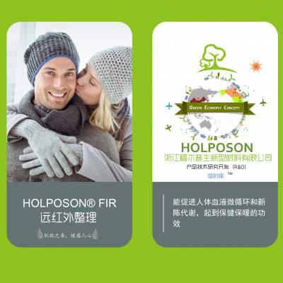 远红外整理剂FR织物布面料防虫剂 远红外线加工剂蓄热保暖加工剂 蓄热暖感整理剂