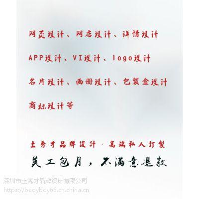 深圳正规淘宝网店设计公司
