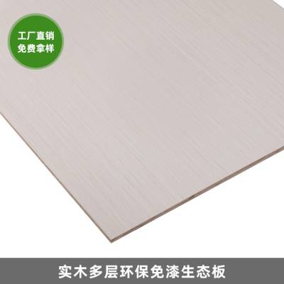 E1级衣柜家装双面多层板板材 家装三聚氰胺多层实木免漆生态板