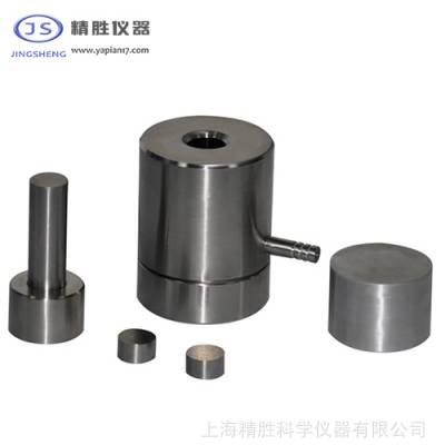 精胜Φ15-25mm普通圆柱形模具|红外压样模具|实验室用|圆片|CR12工具钢