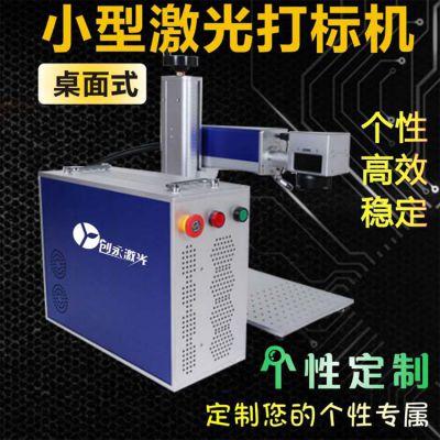 出口专用小型便携式光纤激光打标机 可乐易拉罐激光刻字机