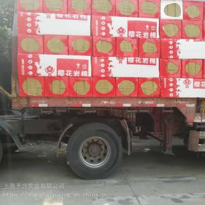 重庆市樱花岩棉板电话多少