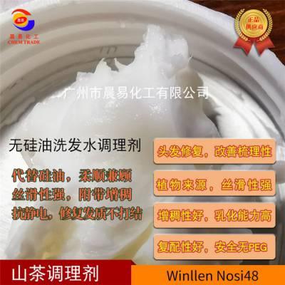 直销无硅洗发水增稠剂山茶调理剂-山茶调理剂-晨易化工(查看)
