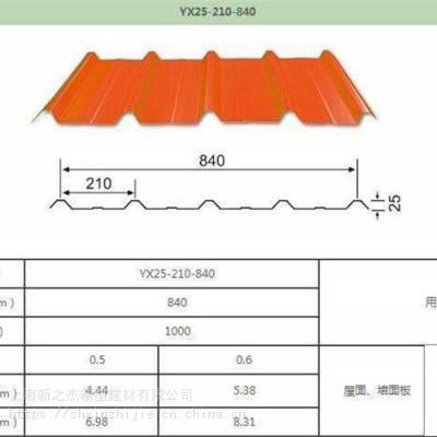 南阳市彩钢板厂家YX25-210-840型墙面彩钢瓦