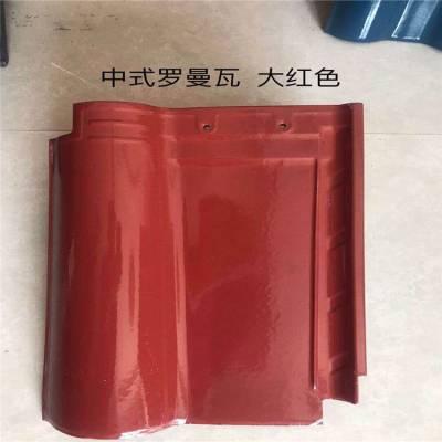 莱芜 工程屋面彩瓦 西式瓦 陶瓷釉面瓦