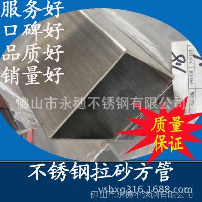 供应304不锈钢拉砂方管 8cmx8cm方管  不锈钢方管厂家
