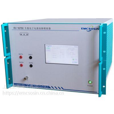 电磁兼容抗扰度测试仪抛负载测试 车载电子电源故障模拟器RV 16750