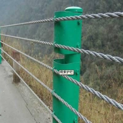 四川公路缆索护栏厂家景区钢丝绳防护栏道路绳索防撞护栏网