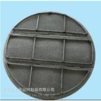 安阳气液混合物提炼破沫网_圆形方形定做_安平上善