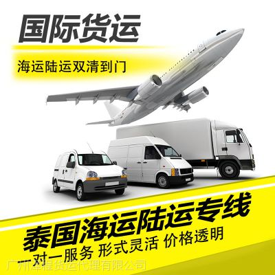 中泰国际物流货运-广州到曼谷物流双清到门