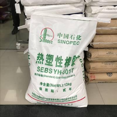 SEBS/巴陵石化/YH-503T 高性能原料 供应各种SEBS塑胶原料