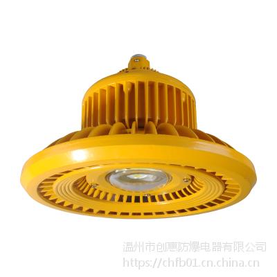 创惠XHBL108LED防爆泛光灯 100W吊装防爆平台灯 重庆总代理