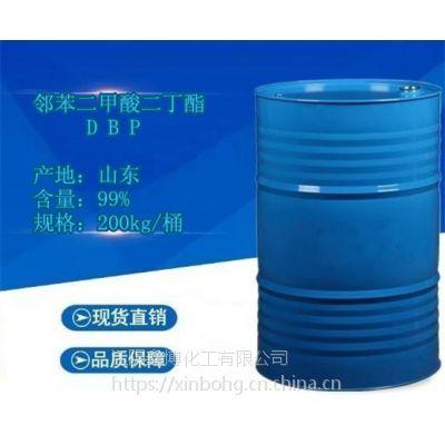 供应邻苯二甲酸二丁酯 DBP 山东齐鲁 200kg/桶
