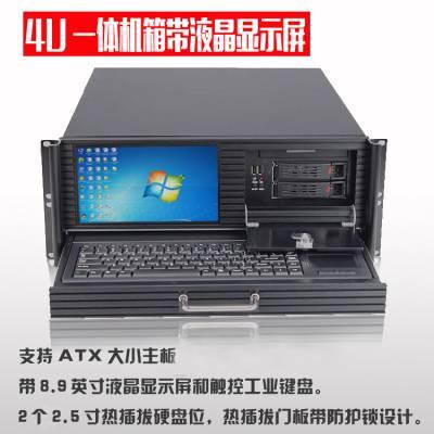 4U工控机箱带液晶显示屏带键盘4U一体机箱服务器机箱ATX大板位520mm长