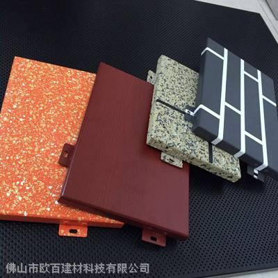建筑外墙造型氟碳铝单板厂家价格_欧百建材