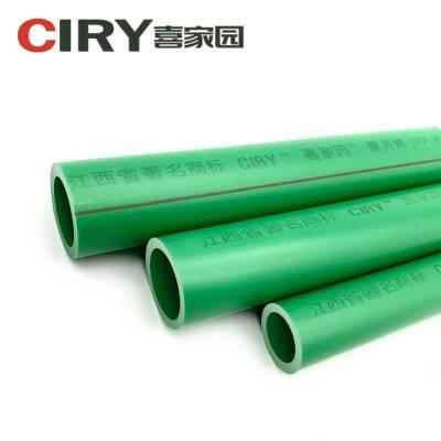 喜家园PPR塑料给水管ppr自来水冷热水管热熔管给水管家装建材长度4m一根