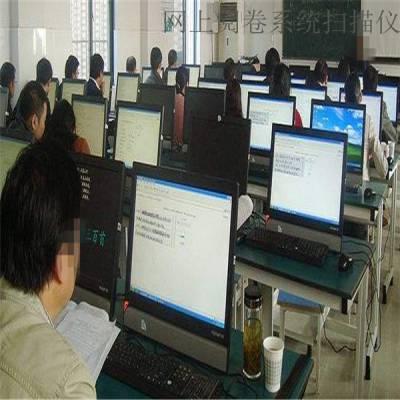 教师阅卷系统价格多少合肥智能阅卷打分神器