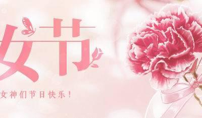 """""""三八""""国际妇女节,求精致敬最美逆行者!"""