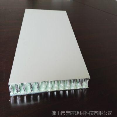 薄石材铝蜂窝板工艺20mm铝蜂窝板隔音  竹皮铝蜂窝板装潢