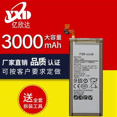 厂家批发 适用三星NOTE8手机电池EB-BN950ABE 手机内置锂电池定制