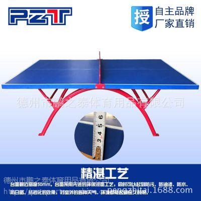 馨赢牌 smc室外乒乓球台 老国标大翻边 无框 三角板乒乓球桌