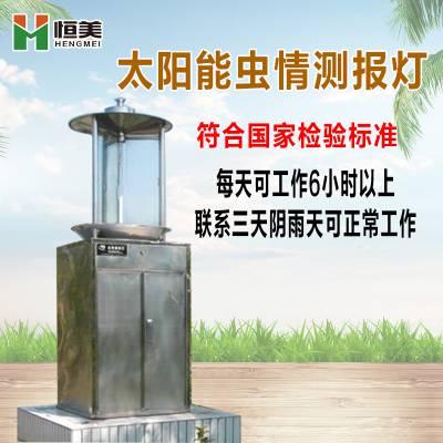 太阳能虫情测报灯,太阳能虫情测报灯,太阳能虫情测报灯品牌
