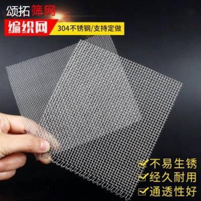 耐碱过滤网 316不锈钢筛网 空气过滤网材料
